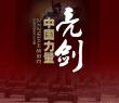 中国兵器系列—Z